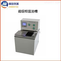 锦玟SC-5D室温~300超级恒温水油槽