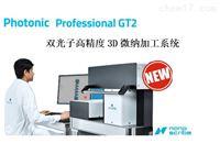 Nanoscribe微纳加工高精度3D打印机